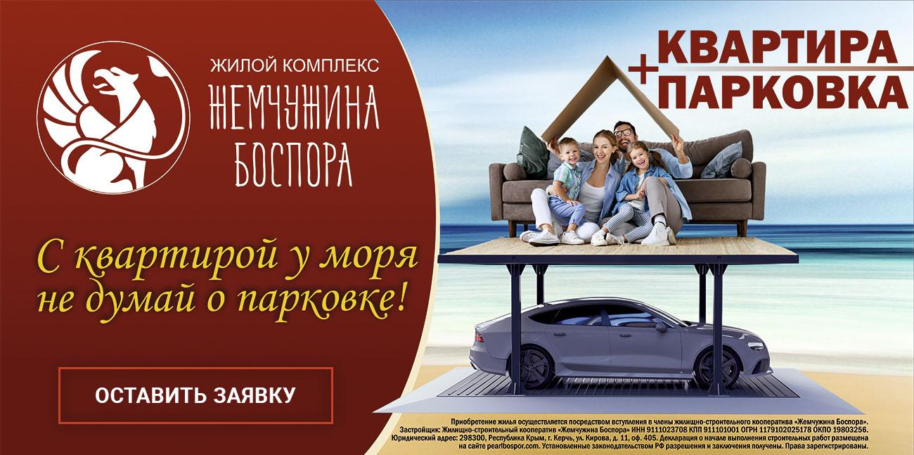 С квартирой у моря не думай о парковке - ЖК Жемчужина Боспора