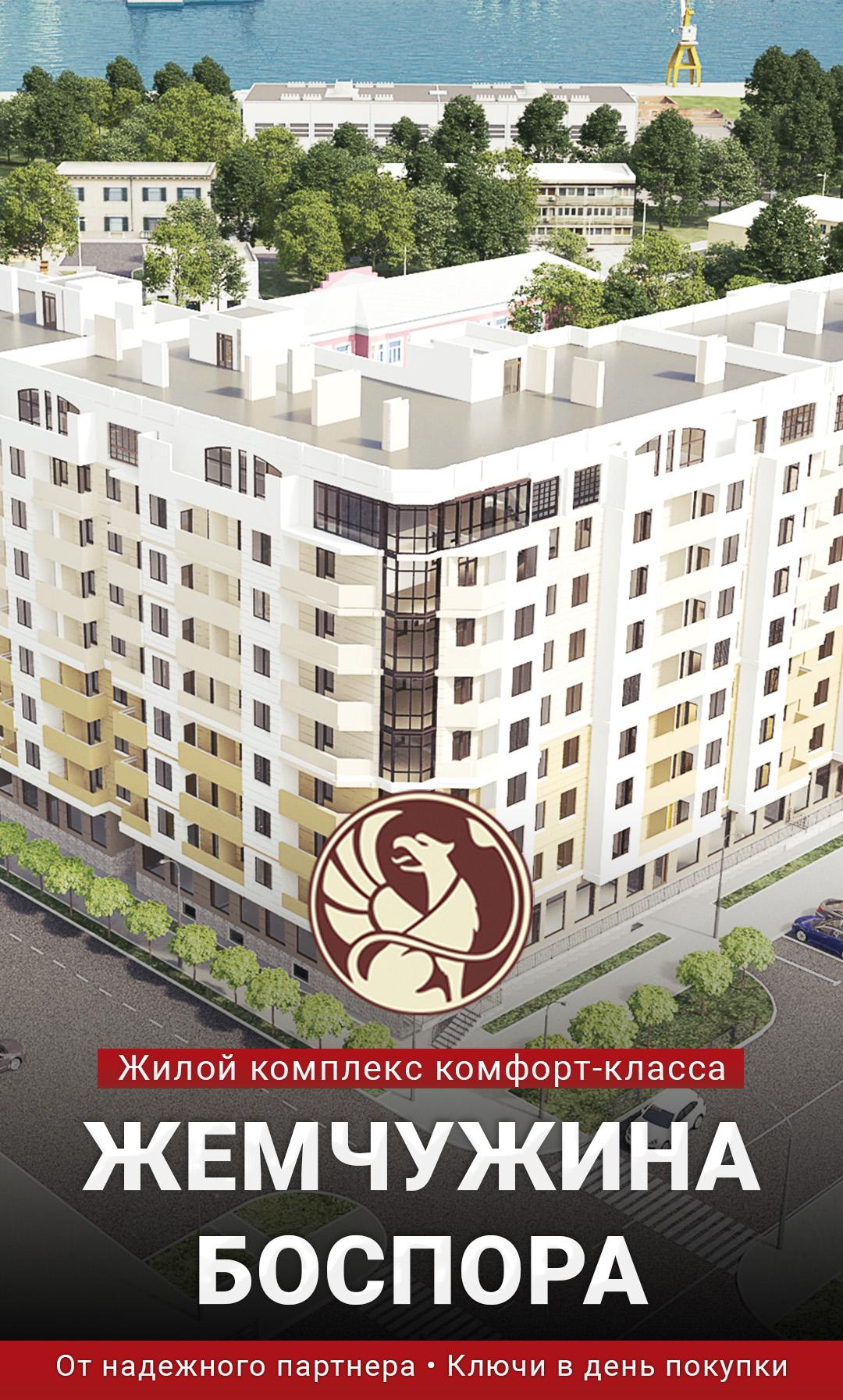 Квартиры от застройщика в г. Керчь