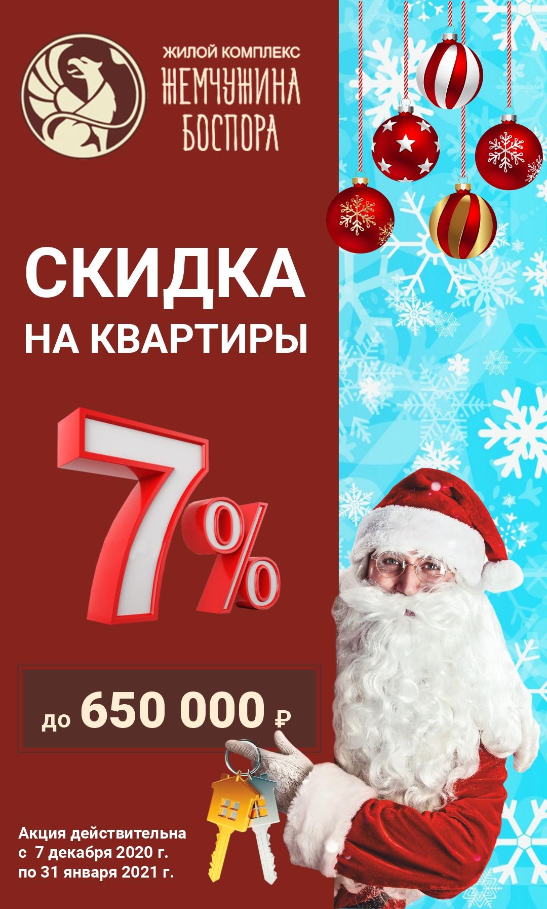 ЖБ_новогодняя акция_1080х1973 (2)
