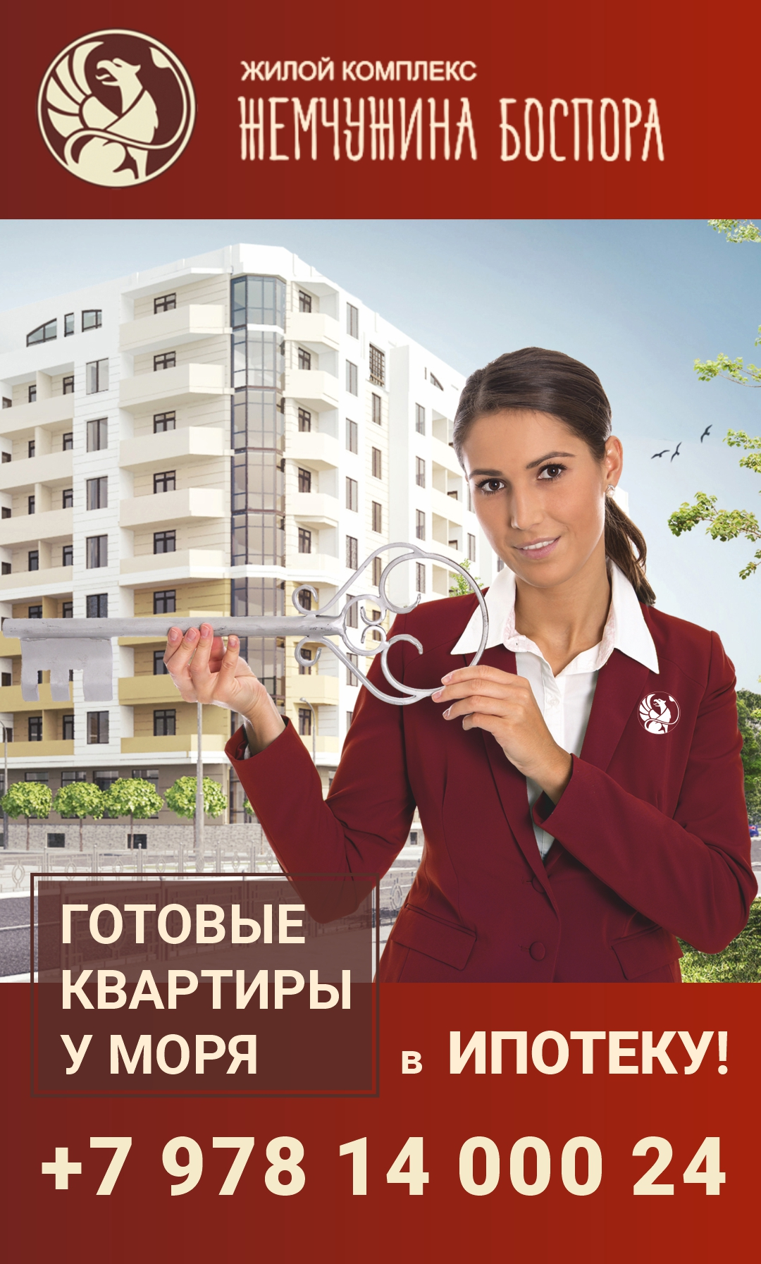 ЖБ_квартиры в ипотеку_1080х1793