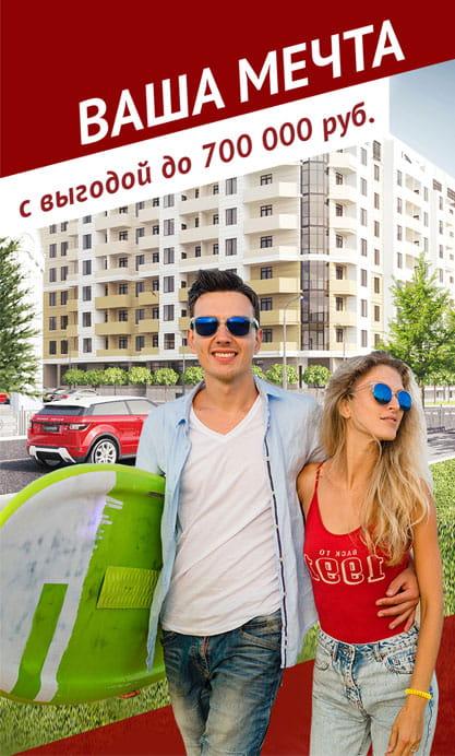 ЖК Жемчужина Боспора квартиры вашей мечты