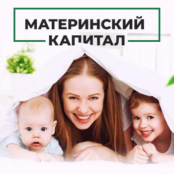 Материнский капитал ЖК Жемчужина Боспора Керчь