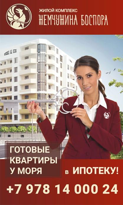ЖК Жемчужина Боспора квартиры у моря в ипотеку
